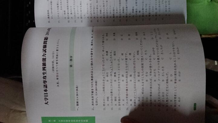高等院校日语专业四级考试10年真题与详解(附光盘) 晒单图