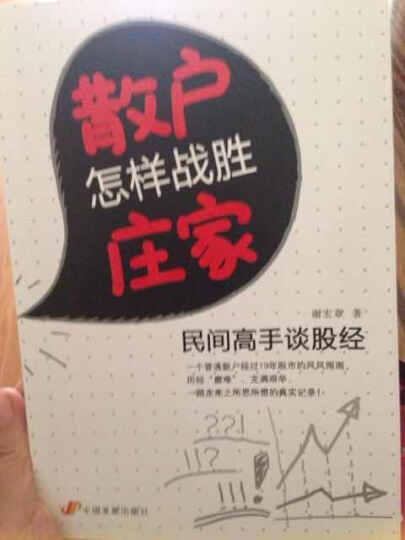 散户怎样战胜庄家:民间高手谈股经 晒单图