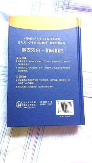 外研社学生实用英汉汉英词典 晒单图