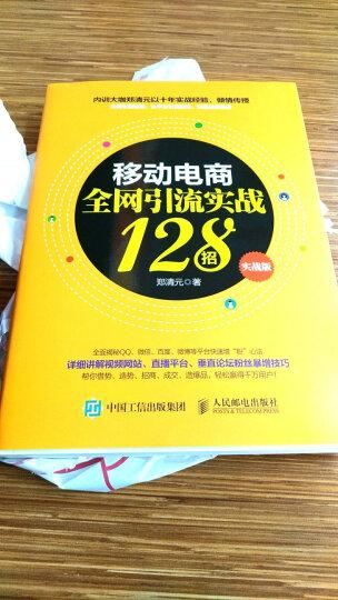 移动电商全网引流实战128招(实战版) 晒单图