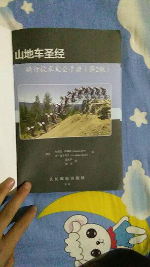 山地车圣经:骑行技术完全手册(第2版) 晒单图