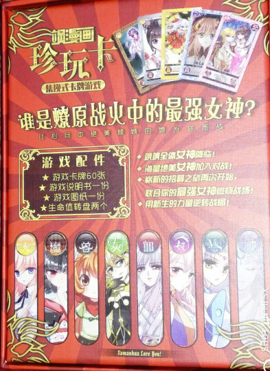 正版 飒漫画珍玩卡3 赤焰女神 集换式卡牌游戏 全新升级共60张卡牌飒漫画人物角色集合 少 晒单图