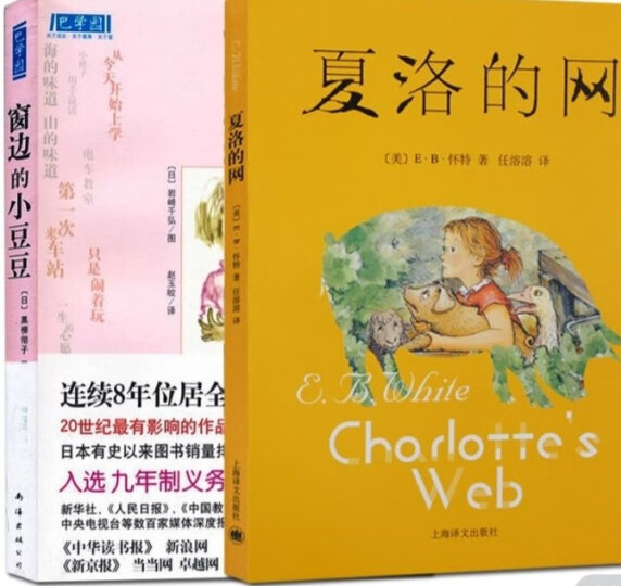 全2册窗边的小豆豆 夏洛的网小学生版 任溶溶中文原版8-9-10-12-15岁儿童文学三四五六年 晒单图