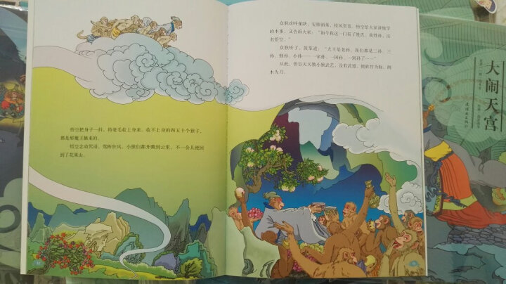 绘本《西游记》故事:玄奘救悟空 晒单图