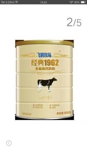 飞鹤(FIRMUS) 【买一送一】飞鹤牧场经典1962全脂高钙学生无糖奶粉900g罐装 晒单图