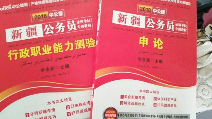 中公教育2020新疆公务员考试用书:教材+历年真题试卷(申论行测行政职业能力测验)4本套 晒单图