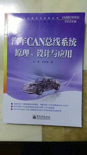 汽车CAN总线系统原理、设计与应用 晒单图