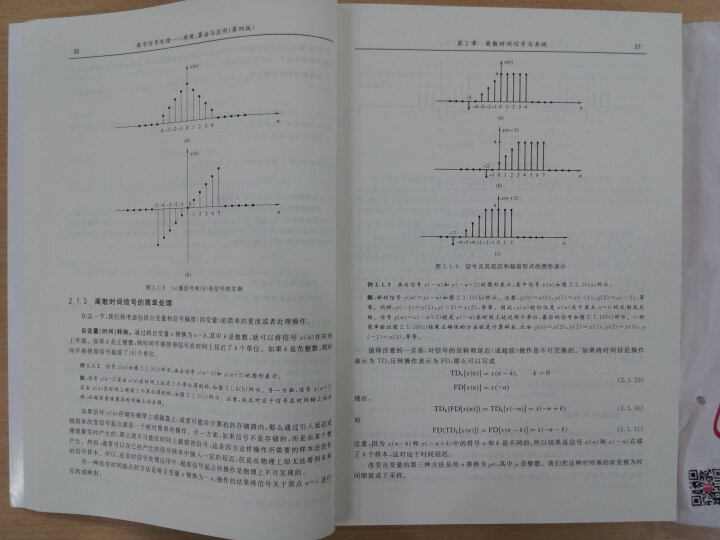 数字信号处理――原理、算法与应用(第四版) 晒单图