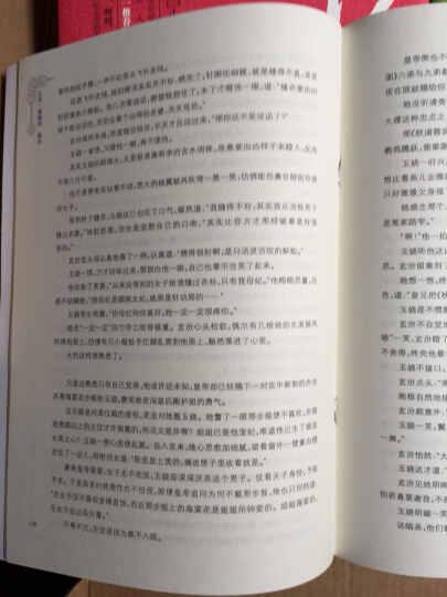 套装  后宫·甄嬛传(典藏版共6册) 晒单图