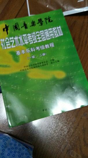 中国音乐学院社会艺术水平考级全国通用教材基本乐科考级教程一二/三四/五六级可选 中国青年出版社 1-2级(单本) 晒单图