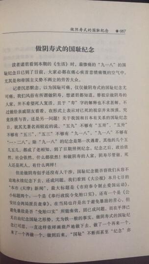 中国文库·哲学社会科学类:韬奋文录 晒单图