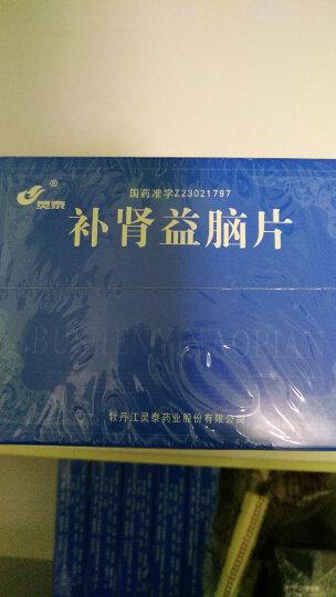 灵泰 补肾益脑片 0.33g*72片/盒 晒单图