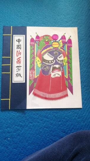 【山西馆】山西剪纸册 出国外事礼品 京剧脸谱剪纸小册子 晒单图