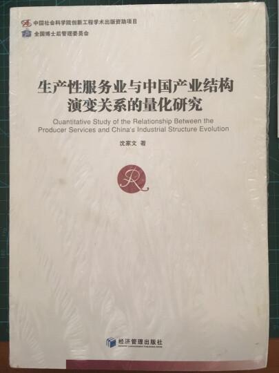 生产性服务业与中国产业结构演变关系的量化研究 晒单图
