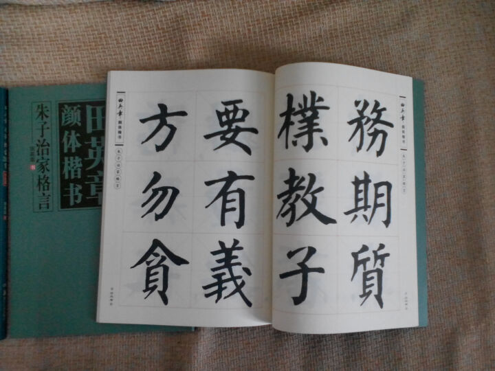 华夏万卷·田英章颜体楷书:朱子治家格言 晒单图