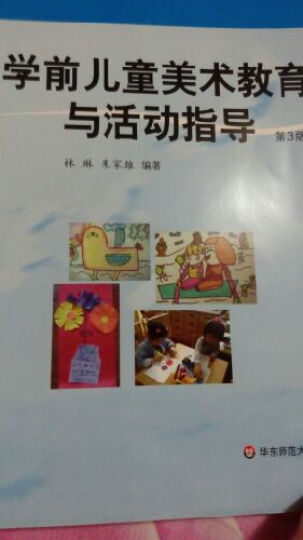 学前儿童美术教育与活动指导 晒单图