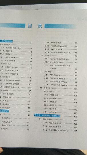 现货包邮 网络管理员教程 第5版 第五版 计算机软考初级考试书籍  网络教程 清华大学出版 晒单图