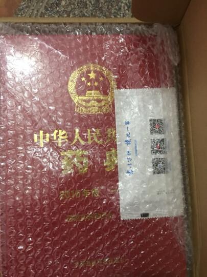【现货】中华人民共和国药典 2015年版 一部 晒单图
