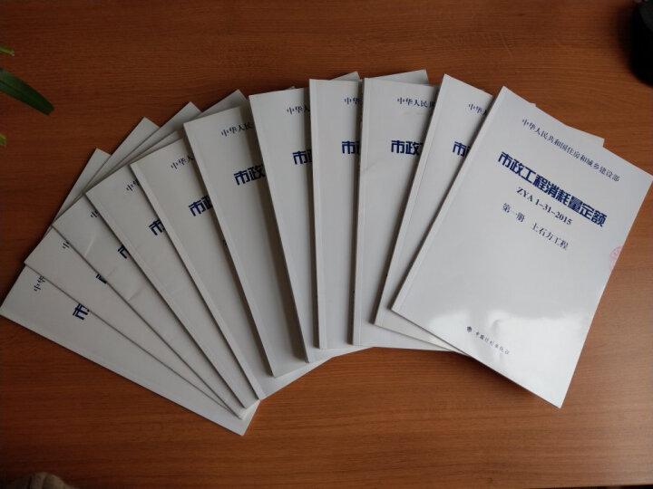 市政工程消耗量定额 ZYA1-31-2015 第二册 道路工程 晒单图