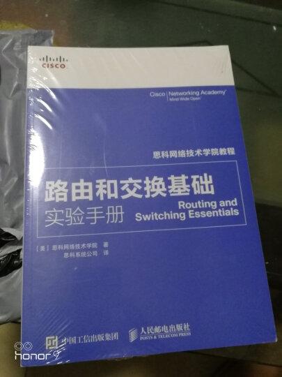 思科网络技术学院教程 路由和交换基础实验手册 晒单图