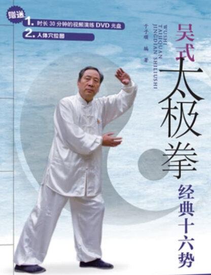 吴式太极拳经典十六势 晒单图