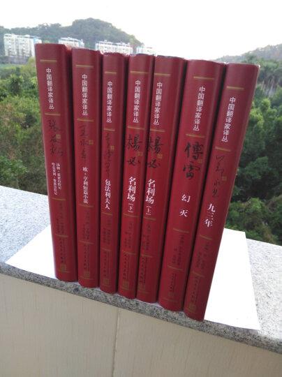 席勒文集(套装1-6卷) 晒单图