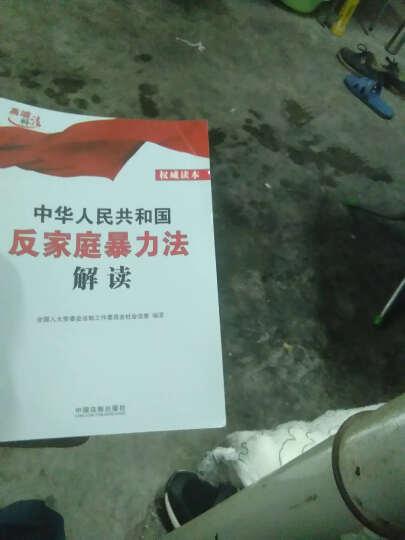 中华人民共和国反家庭暴力法解读 晒单图