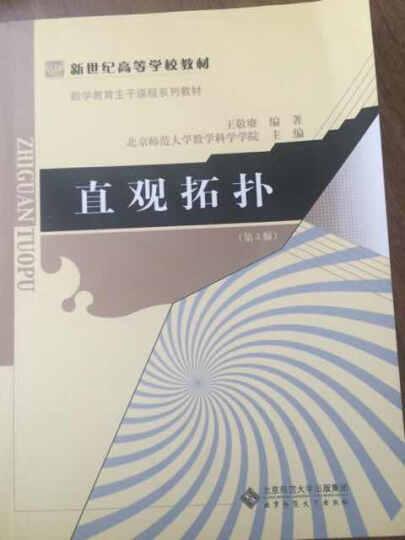 新世纪高等学校教材·数学教育主干课程系列教材:直观拓扑(第3版) 晒单图