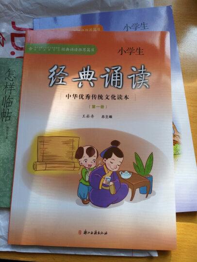 中华优秀传统文化读本:小学生经典诵读(第一册) 晒单图