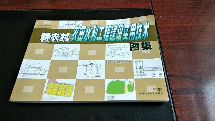 新农村建设小康家园丛书:新农村农田水利工程建设实用技术图集 晒单图