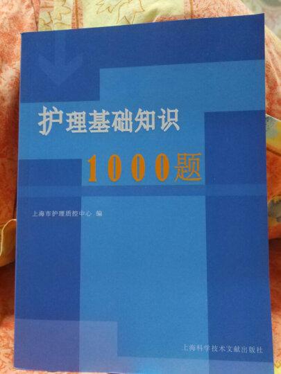 护理基础知识1000题 晒单图