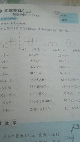 新课标小学数学口算练习册 五年级下册 晒单图