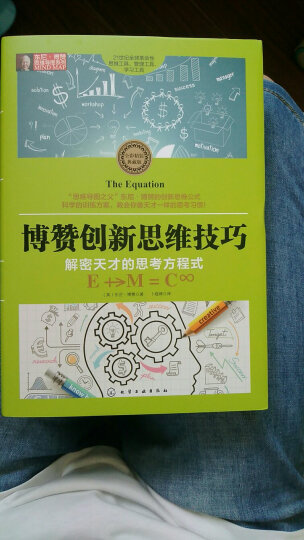 东尼·博赞思维导图系列--博赞创新思维技巧:解密天才的思考方程式 晒单图
