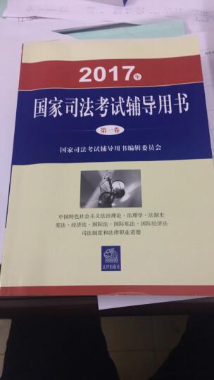 司考备考2018 司法考试2017三大本教材(套装共3册) 晒单图