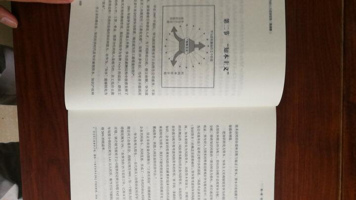 华为的人力资源管理(实战版) 晒单图