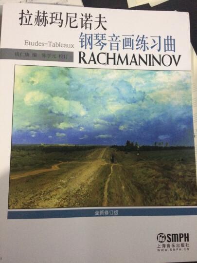 拉赫玛尼诺夫钢琴音画练习曲(全新修订版) 晒单图
