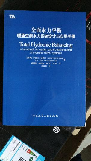 全面水力平衡:暖通空调水力系统设计与应用手册 晒单图