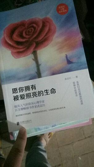 武志红的心理学书籍全集新版 感谢不完美的自己 为何家会伤人 为何你总是会受伤 越爱越孤独 晒单图