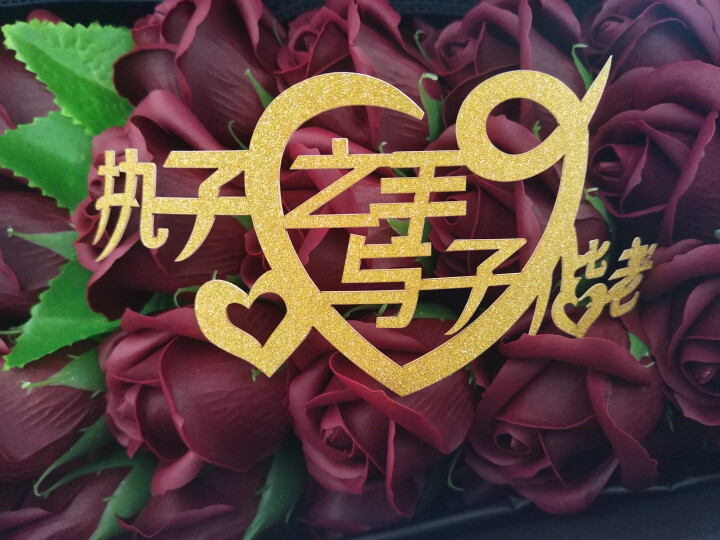 情人节礼物七夕送女友生日礼物女生老婆女朋友女孩闺蜜玫瑰花鲜花香皂花花束老婆闺蜜 晒单图