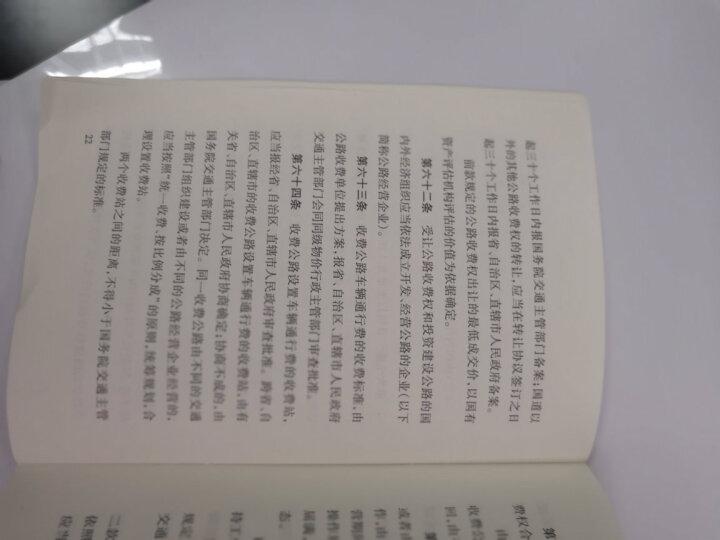 中华人民共和国招标投标法 中华人民共和国招标投标法实施条例 晒单图