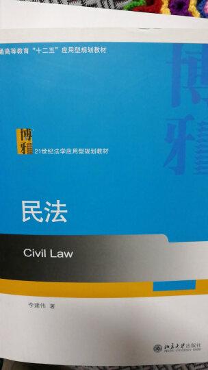 民法 晒单图