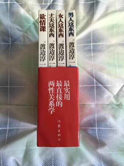 渡边淳一【套装4册】男人这东西+女人这东西+男人这宝贝  晒单图