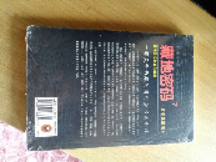 藏地密码:唐卡典藏版7 晒单图