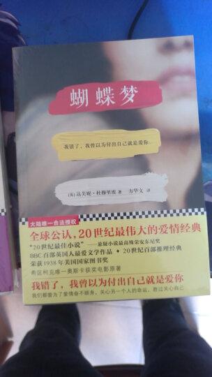 蝴蝶梦+ 浮生梦(共2册) 达芙妮杜穆里埃经典情感悬疑小说 晒单图