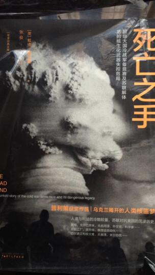 死亡之手:超级大国冷战军备竞赛及苏联解体后的核生化武器失控危局 晒单图