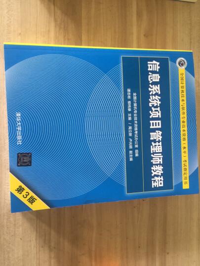 项目管理经典译丛:项目管理手册(第5版) 晒单图