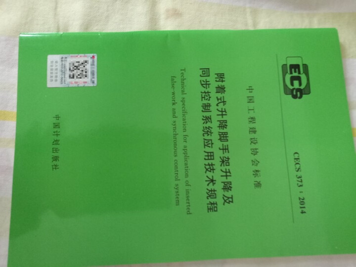 中国工程建设协会标准(CECS 373:2014):附着式升降脚手架长虹降及同步控制系统应用技术规程 晒单图