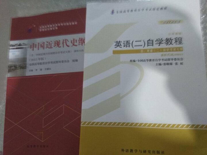 正版自考教材 03708 3708 中国近现代史纲要 2015年 李捷 王顺生高等教育出版 晒单图