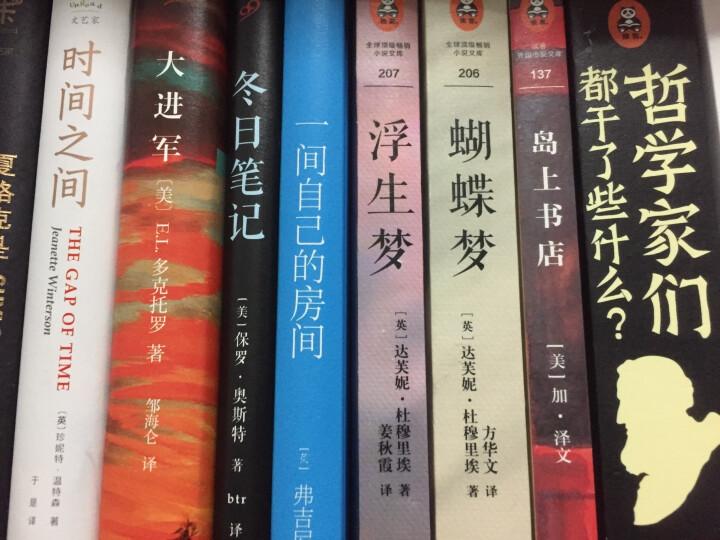 浮生梦 达芙妮杜穆里埃著 和蝴蝶梦是同一类故事 20世纪影响全球数亿读者的爱情经典 外国 晒单图