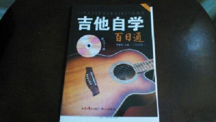 吉他自学百日通·初级卷(随书赠送CD光盘1张) 晒单图
